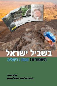 בשביל ישראל - כריכה