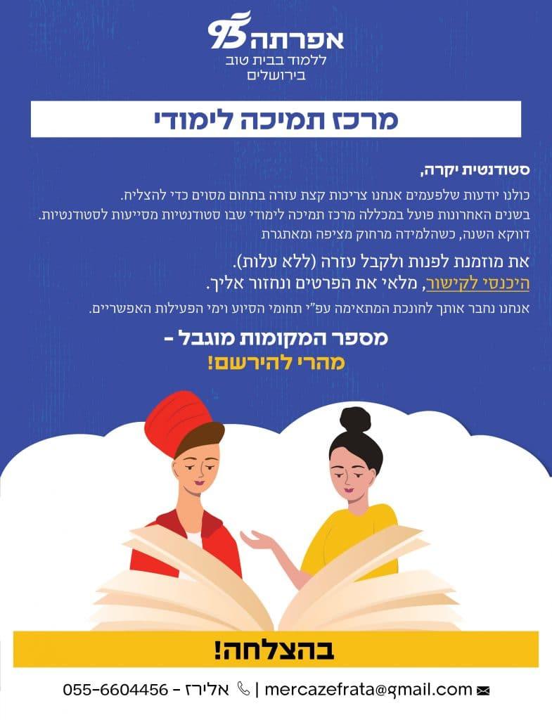 פרסום למרכז תמיכה לימודי