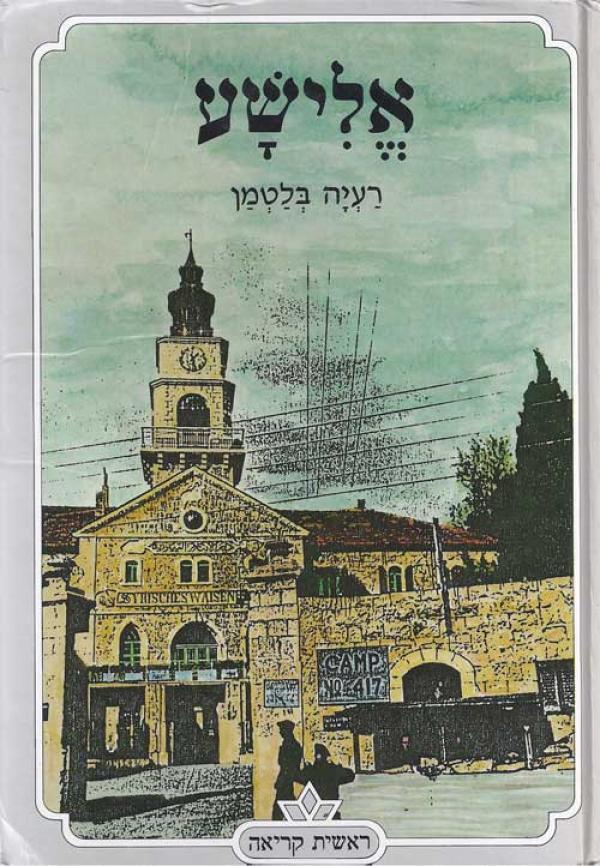 הספר ׳אלישע׳