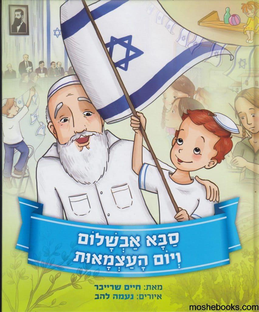 הספר ׳סבא אבשלום ויום העצמאות׳