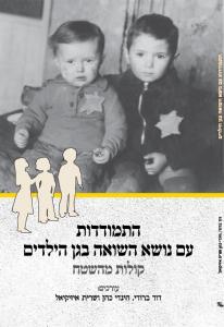 כריכת הספר ״ההתמודדות עם נושא השואה בגן הילדים״