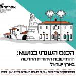 כנס ההתיישבות היהודית החדשה בארץ ישראל