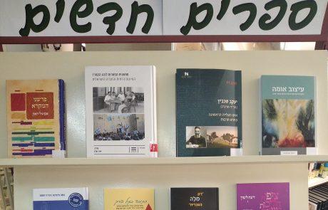 ספרים חדשים באפרתה לחודש סיוון