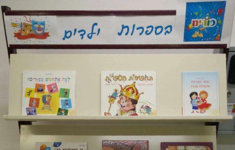 פורים בספרות הילדים