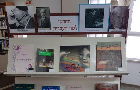 תצוגה לקראת יום השפה העברית