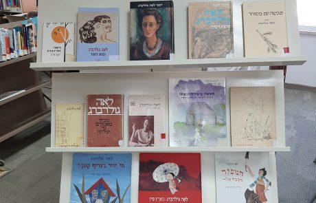 50 שנה לפטירת לאה גולדברג